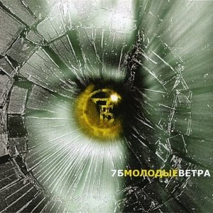 Image for 'Молодые ветра'
