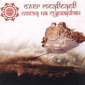 Image for 'Поезд На Сурхарбан'