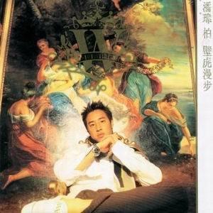 Imagem de '壁虎漫步'