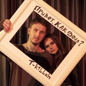 Image for 'Привет как дела'