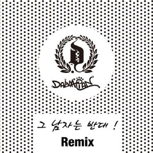 Image for '그 남자는 반대 (Remix)'
