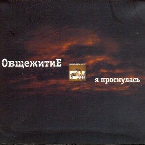 Image for 'Я Проснулась'