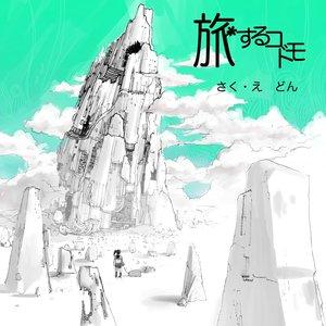 Image for 'setsuna remix by DJ Choshi'