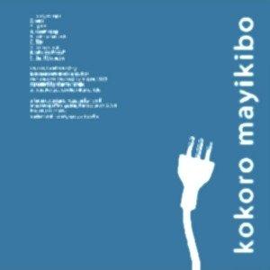 Image pour 'kokoro mayikibo'