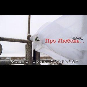 Bild für 'Про Любовь'