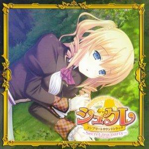 Image for 'シュクレ コンプリートサウンドトラック ~Secret tea party~ Disc.1'
