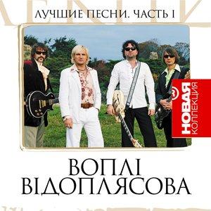 Image for 'Лучшие песни, ч. 1 (Новая коллекция)'