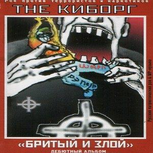 Image for 'Бритый и злой'
