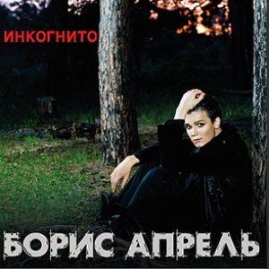 Image for 'Инкогнито'