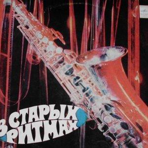 Image for 'В Старых Ритмах'
