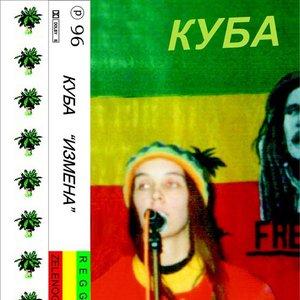 Bild för 'Измена(1996)'