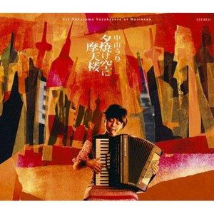 Image for '夕焼け空に摩天楼'