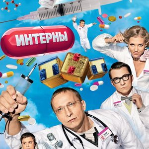 Image for 'Интерны'