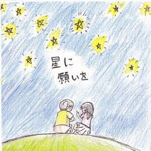 Image pour '星に願いを'