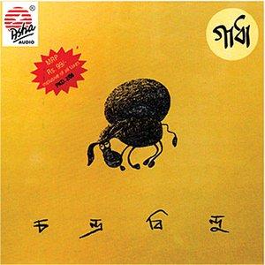 Image for 'Gadha'