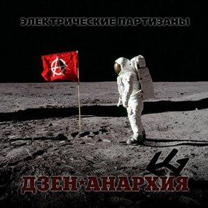Image for 'Свобода в кисете'