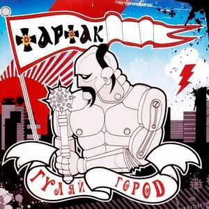 Bild für 'Гуляйгород'