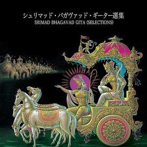 Image for 'Srimad Bhagavad Gita (Selections)'