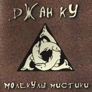 Image for 'Молекулы Мистики'