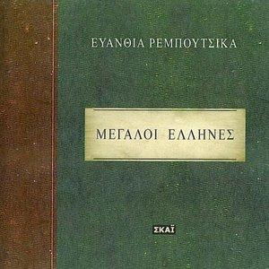 Image for 'Μεγάλοι Έλληνες'