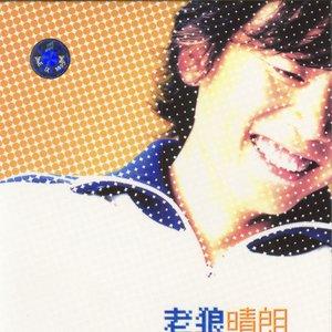 Image pour '晴朗'