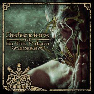 Bild für 'Defenders Of Bù-Tik Palace'