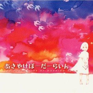 Image for 'あさやけぼーだーらいん'