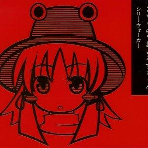 Image for 'すぺらんかー'