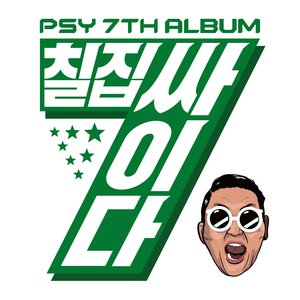 Image for 'Psy 7th Album'