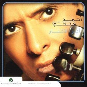 Image for 'Akher El Akhbar'