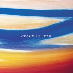 Image for 'いずこの空'