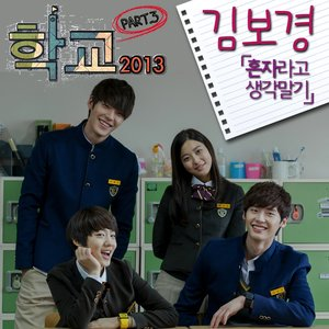 Image for '학교 OST Part.3'