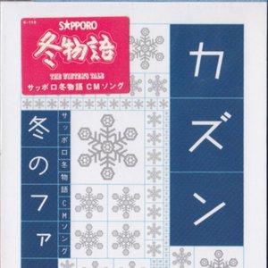 Image for '冬のファンタジー'
