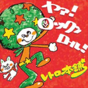 Image for 'ヤァ!ロックンロール!'