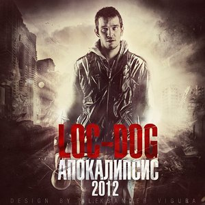 Image for 'Апокалипсис 2012'