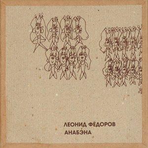 Image for 'Анабэна'
