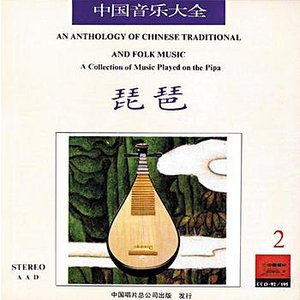 Image pour 'Anthology of Chinese Traditional & Folk Music: Collection Played on the Pipa Vol. 2'