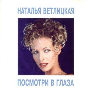 Image for 'Посмотри В Глаза'