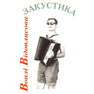 Image for 'Закустика'