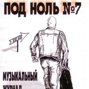 Image for 'Под Ноль № 7'
