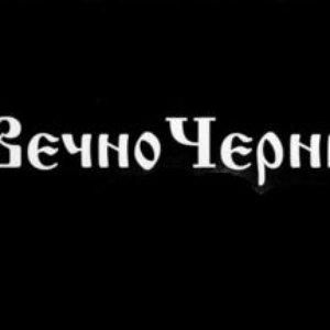 Image for 'Вечночернь'