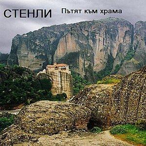 Image for 'Putyat kum Hrama'