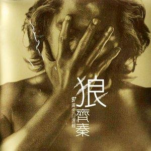 Image for '【狼】97黃金自選輯'