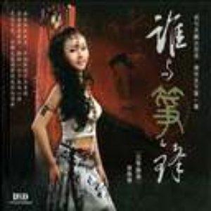 Image for 'Xie Xiao Hui'