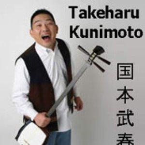 Image for 'Takeharu Kunimoto'