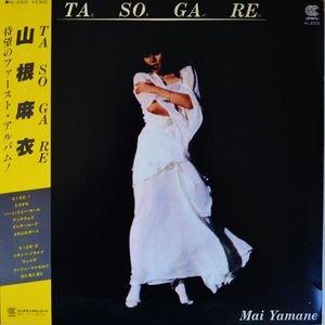 Image for 'Tasogare'