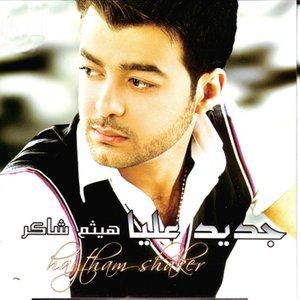 Image for 'Jdid Alya'
