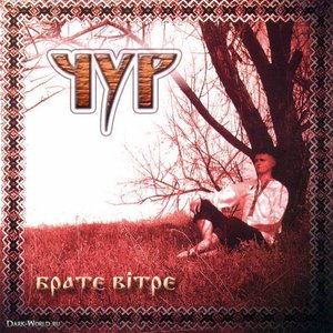 Image for 'Три дороги'