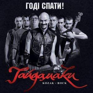 Image for 'Хто Не Любить Гайдамаків (feat. Dr. Nelle Karajlic)'