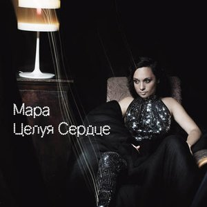 Imagen de 'Целуя Сердце (Maxi Single)'